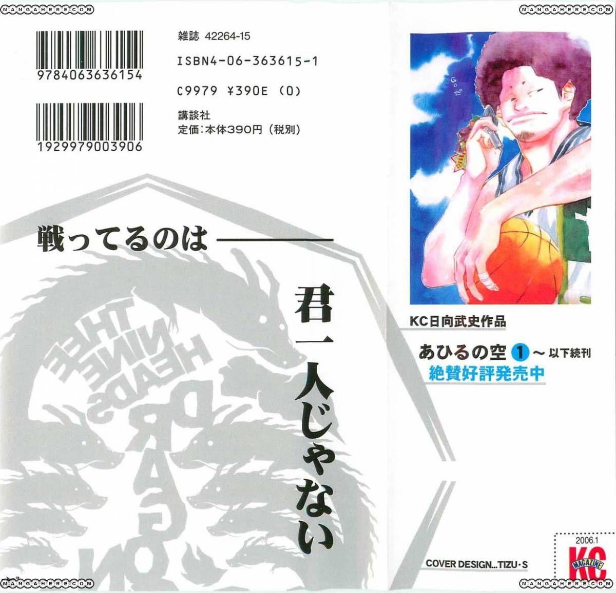 Ahiru no Sora 75 Page 2