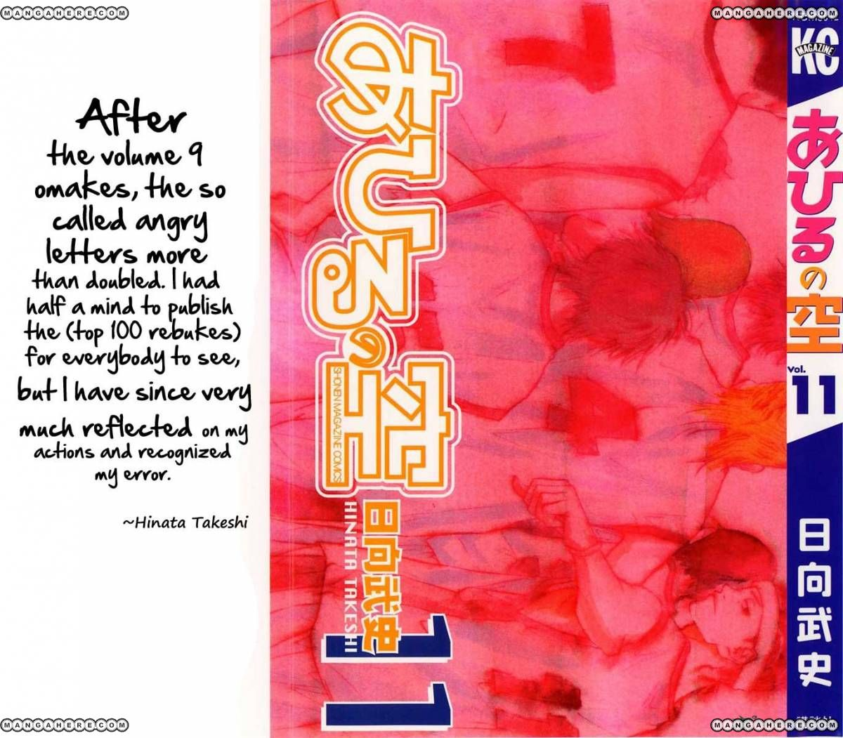 Ahiru no Sora 84 Page 1