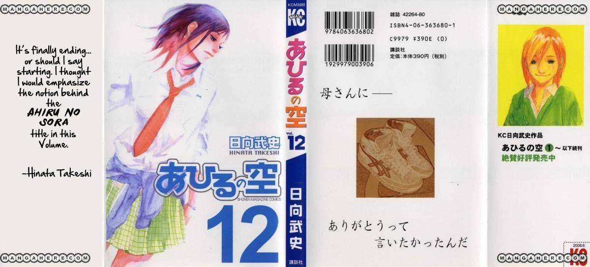 Ahiru no Sora 89 Page 1