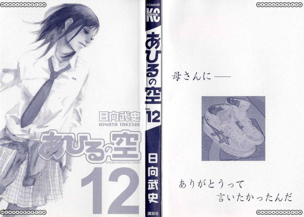 Ahiru no Sora 89 Page 2