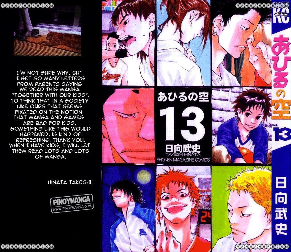 Ahiru no Sora 97 Page 2