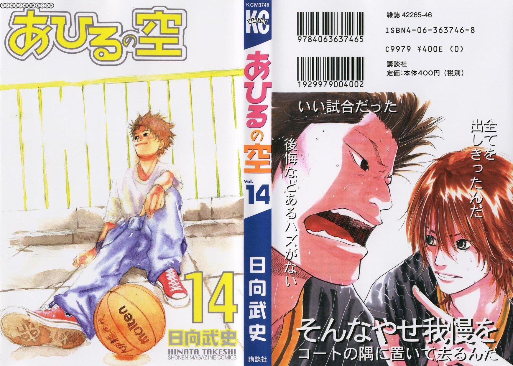 Ahiru no Sora 107 Page 1