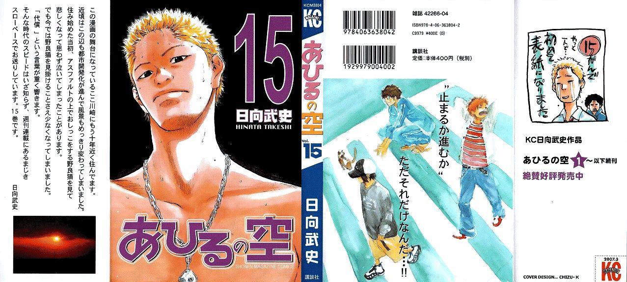 Ahiru no Sora 113 Page 2