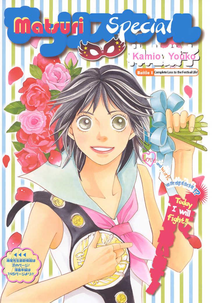 Matsuri Special 1 Page 1