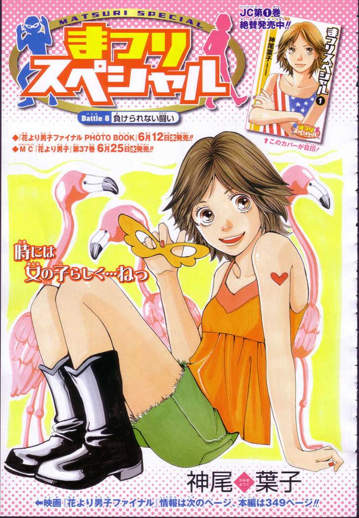 Matsuri Special 8 Page 2