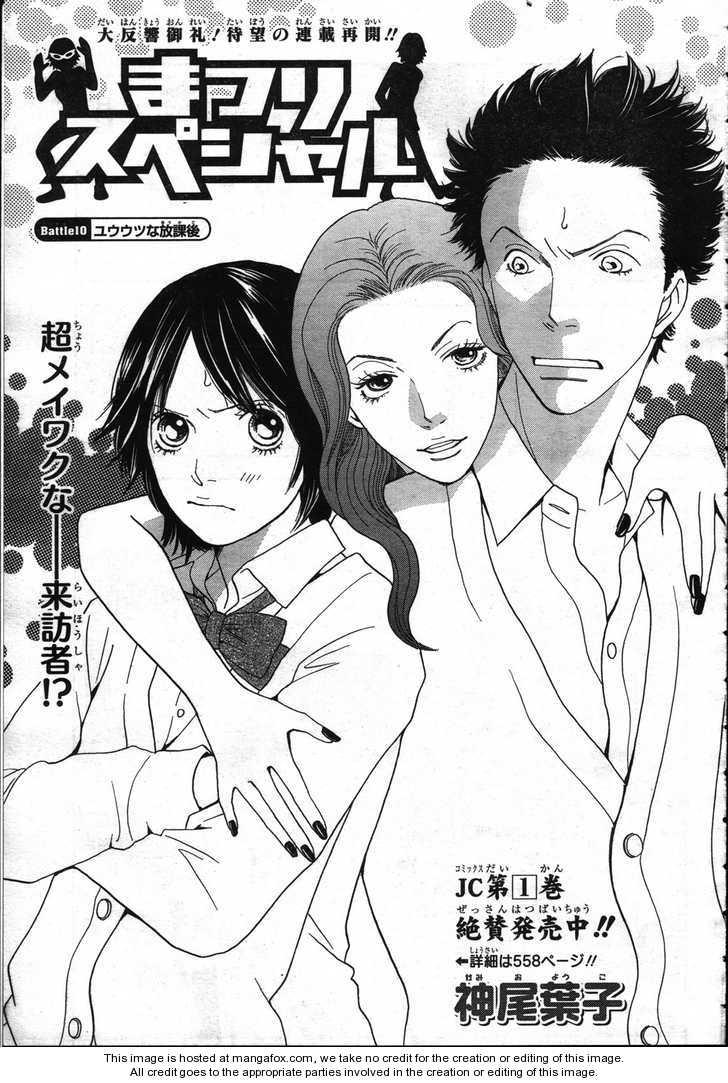 Matsuri Special 10 Page 2
