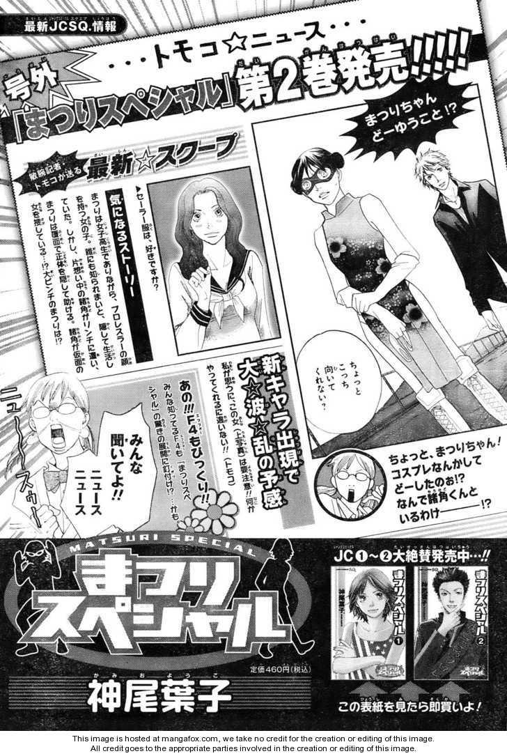 Matsuri Special 12.1 Page 1
