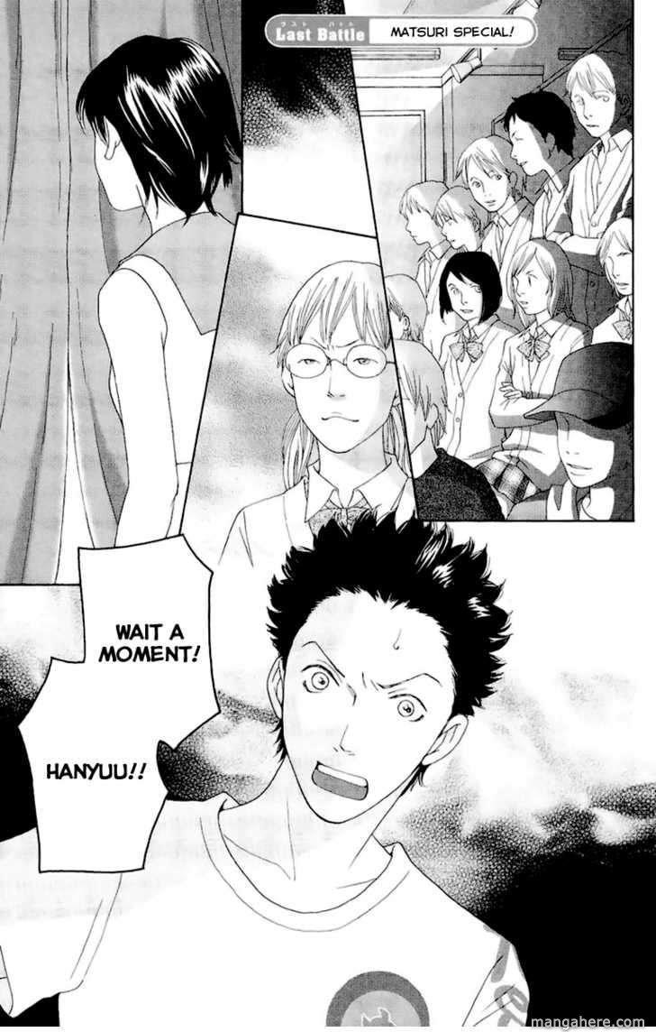 Matsuri Special 20 Page 1