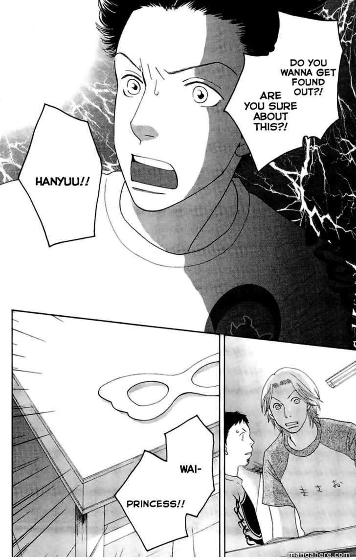 Matsuri Special 20 Page 2