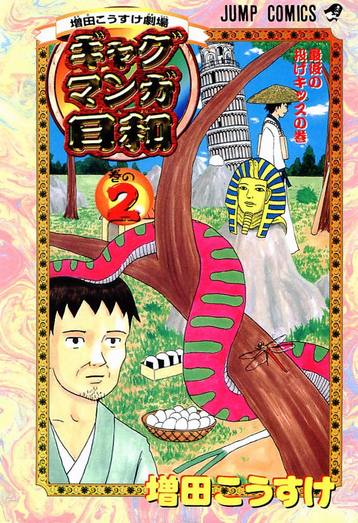 Gyagu Manga Biyori 16.5 Page 1