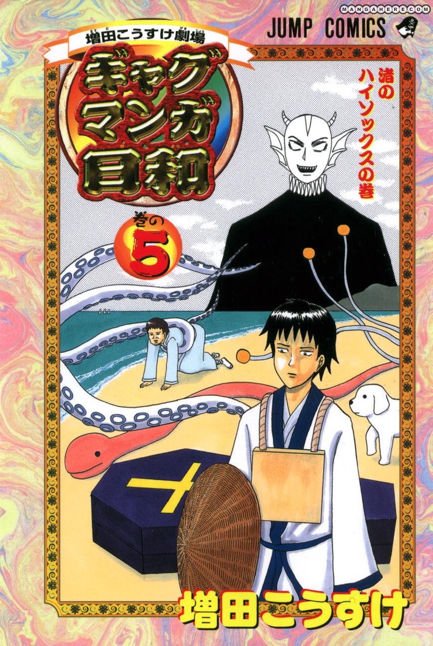 Gyagu Manga Biyori 65 Page 1