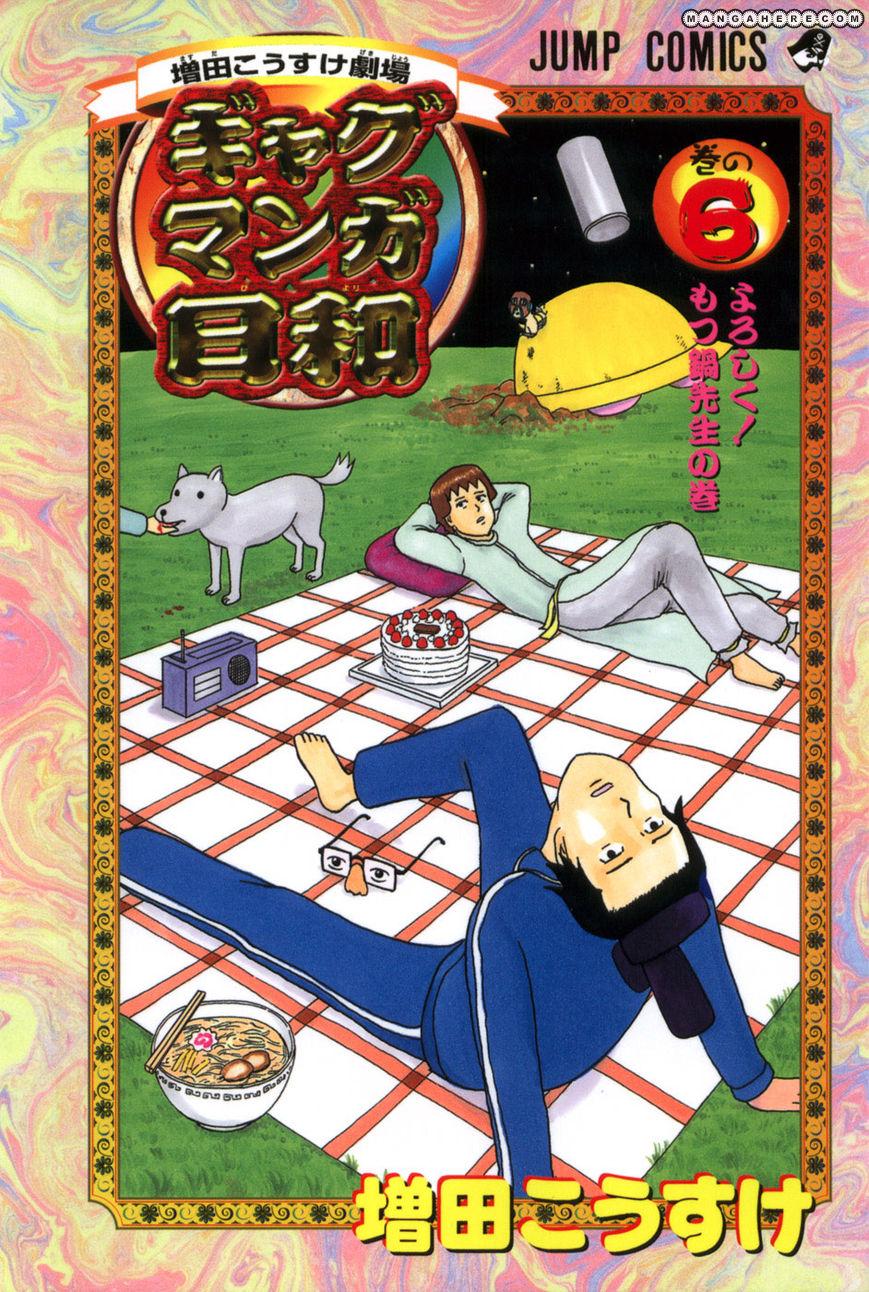 Gyagu Manga Biyori 99 Page 1