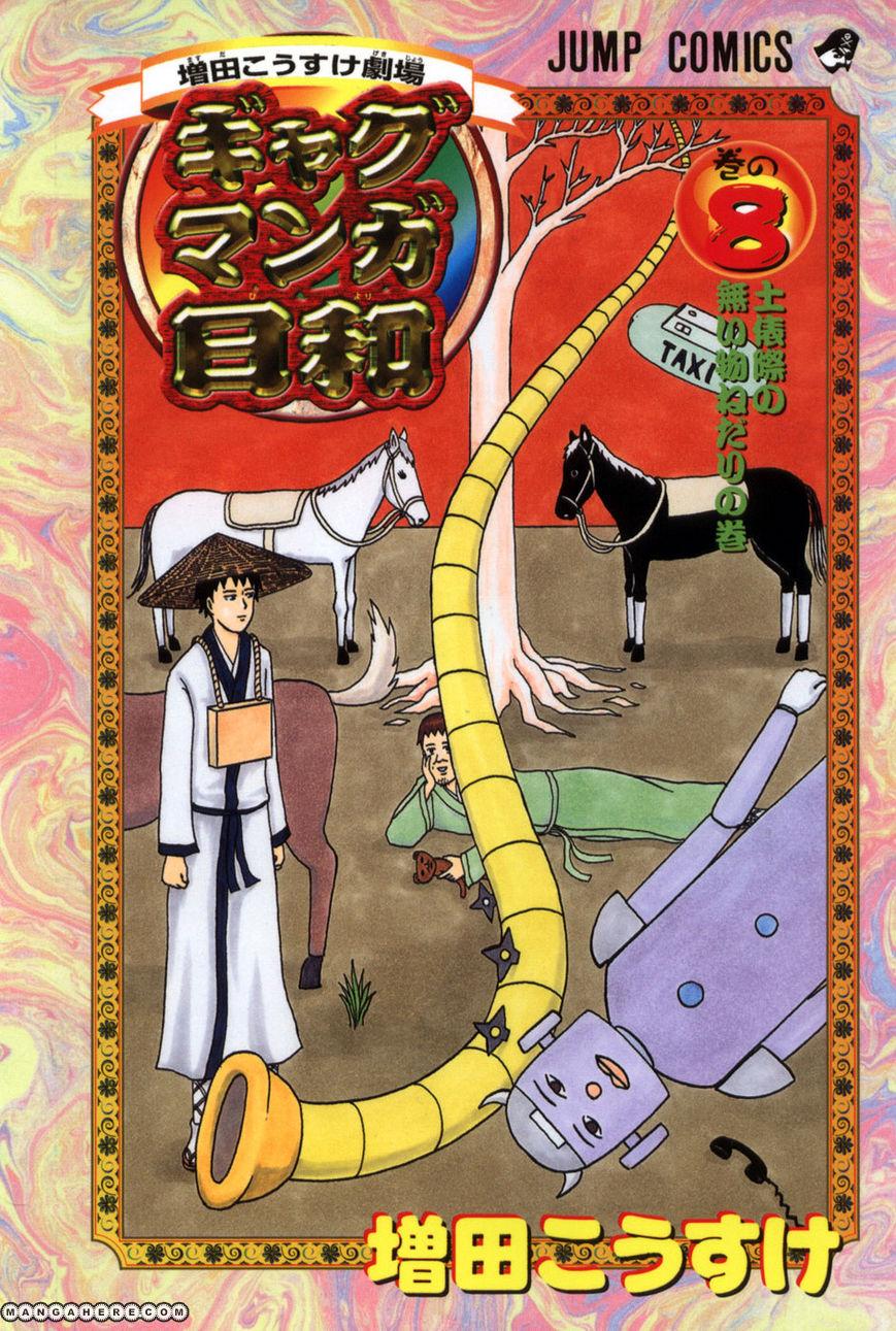 Gyagu Manga Biyori 146 Page 1