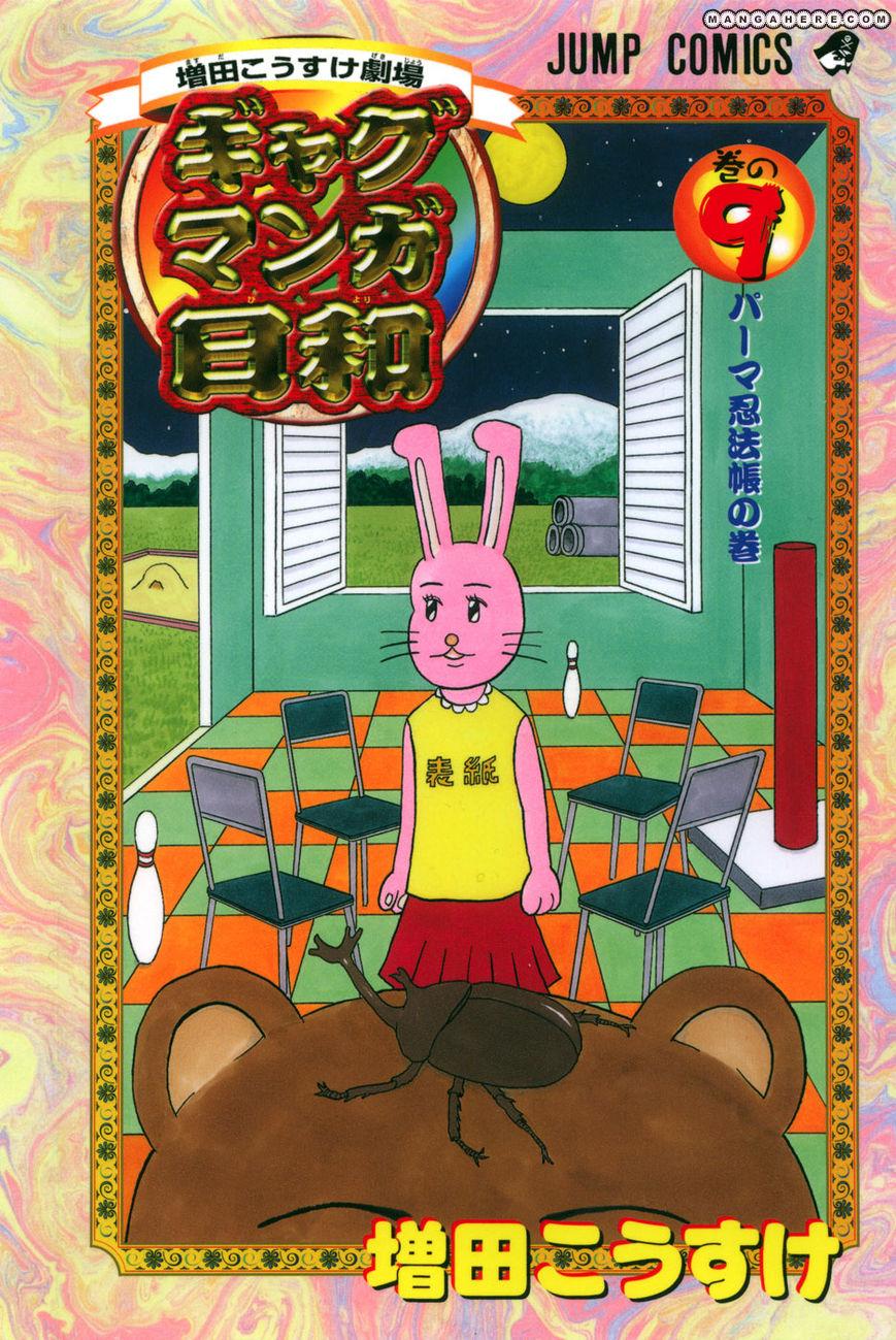 Gyagu Manga Biyori 168 Page 1