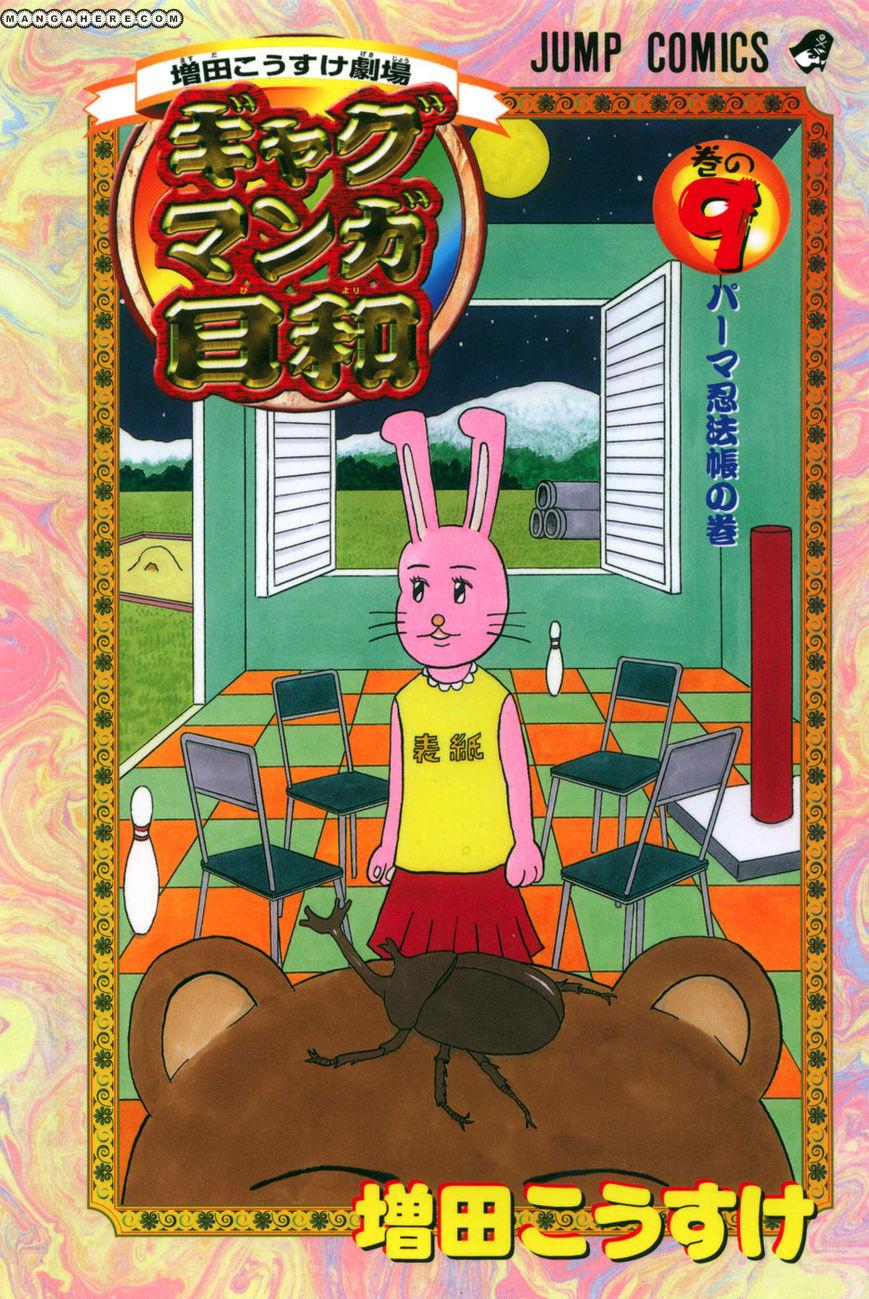 Gyagu Manga Biyori 172 Page 1