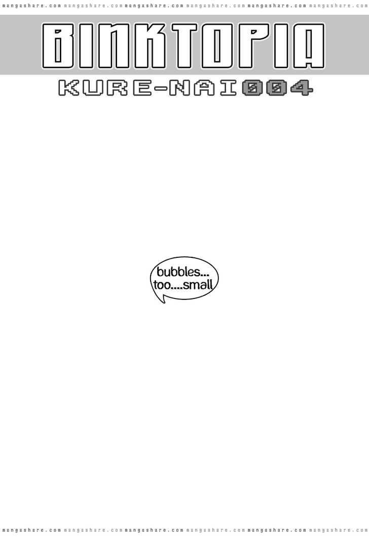 Kure-nai 4 Page 1