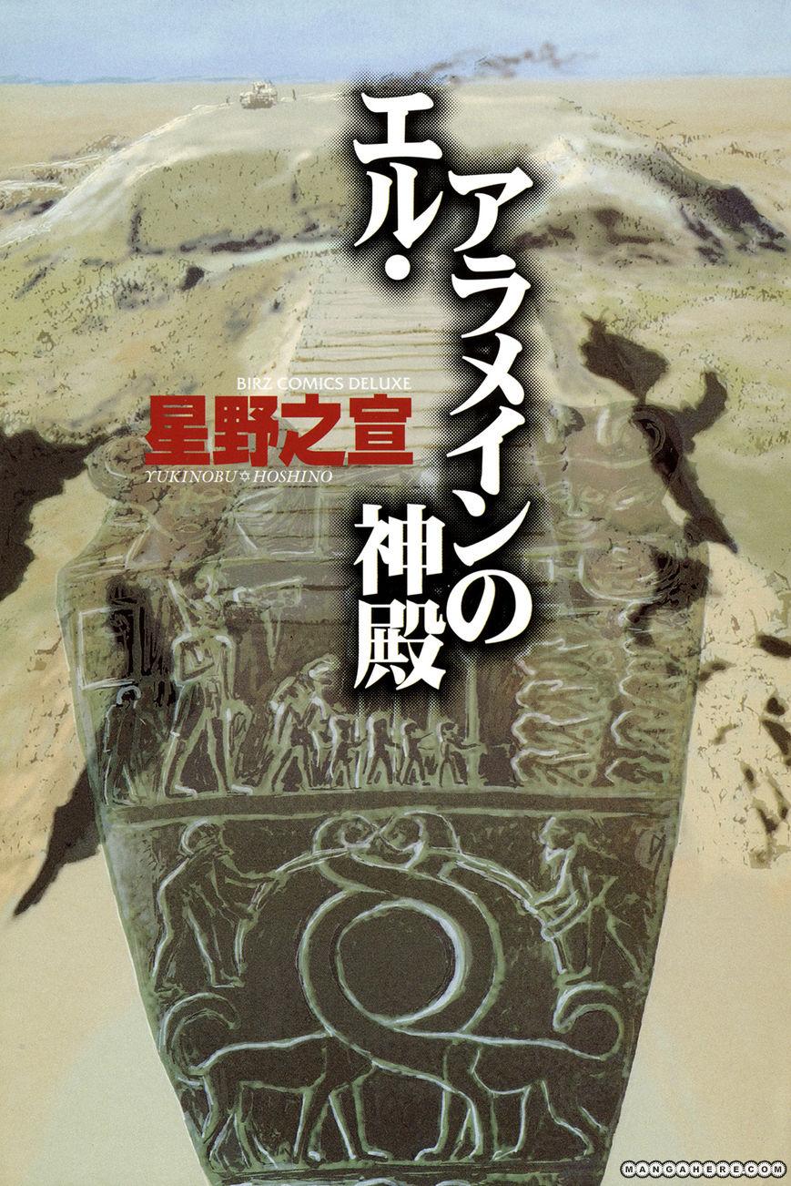 El Alamein no Shinden 1 Page 3