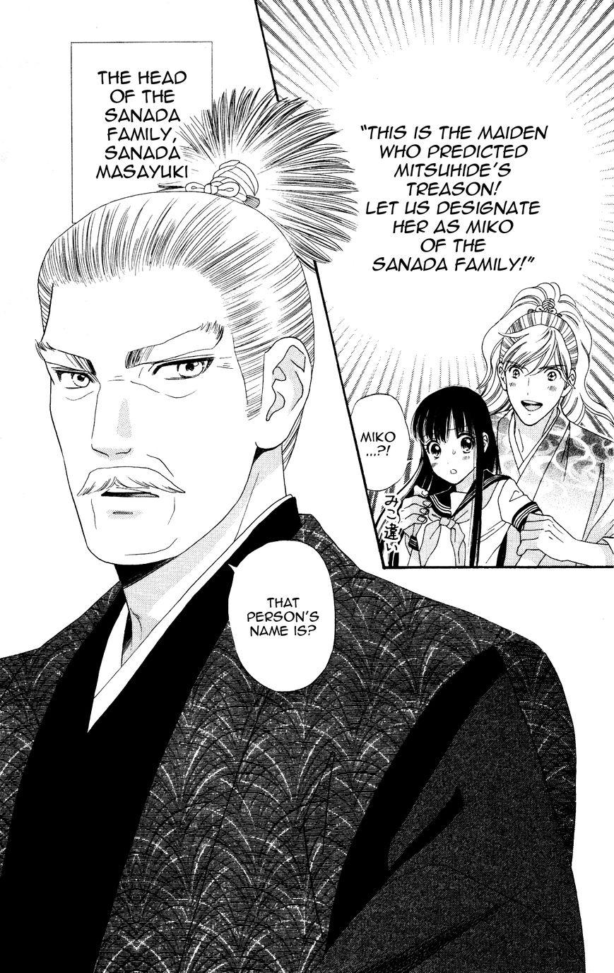 Sakura Juuyuushi 3 Page 2