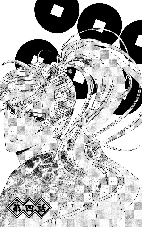 Sakura Juuyuushi 4 Page 1