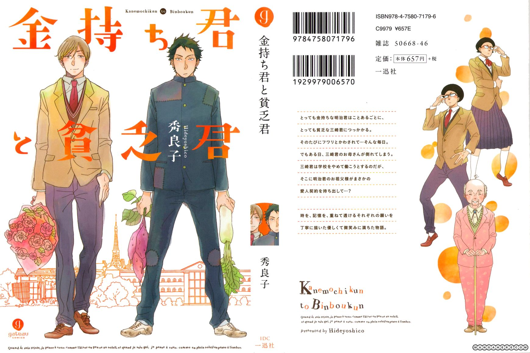Kanemochi-kun to Binbou-kun 1 Page 2