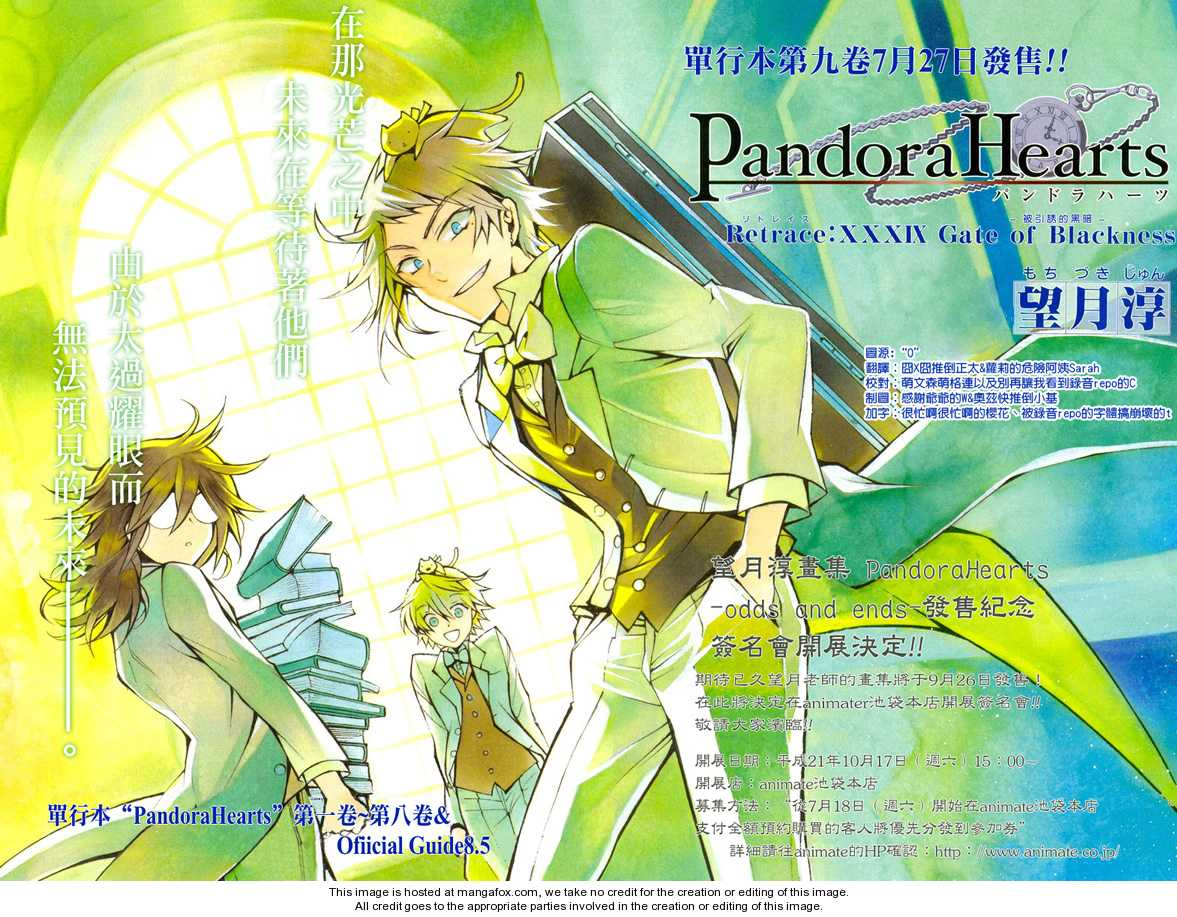 Pandora Hearts 39 Page 4