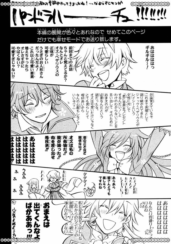 Pandora Hearts 74 Page 2