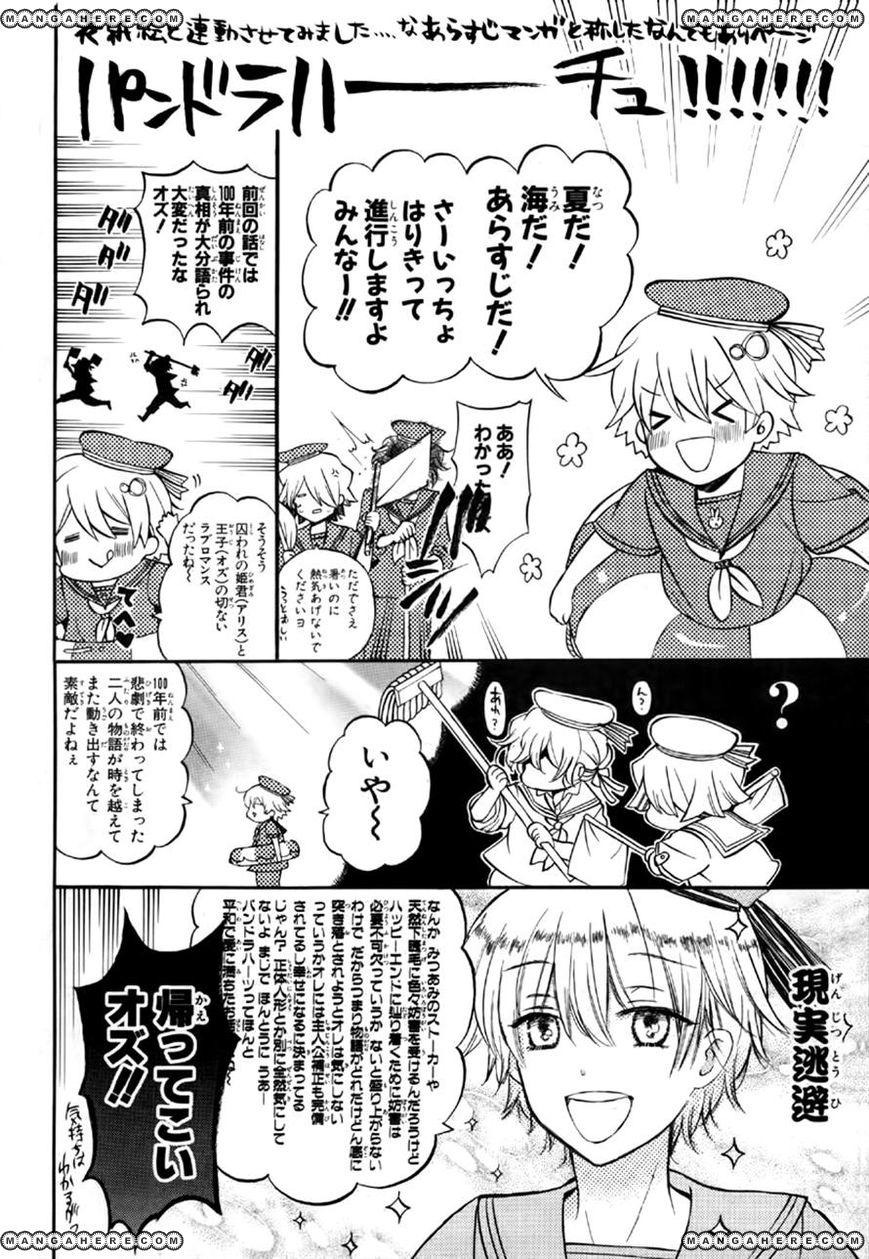 Pandora Hearts 75 Page 2