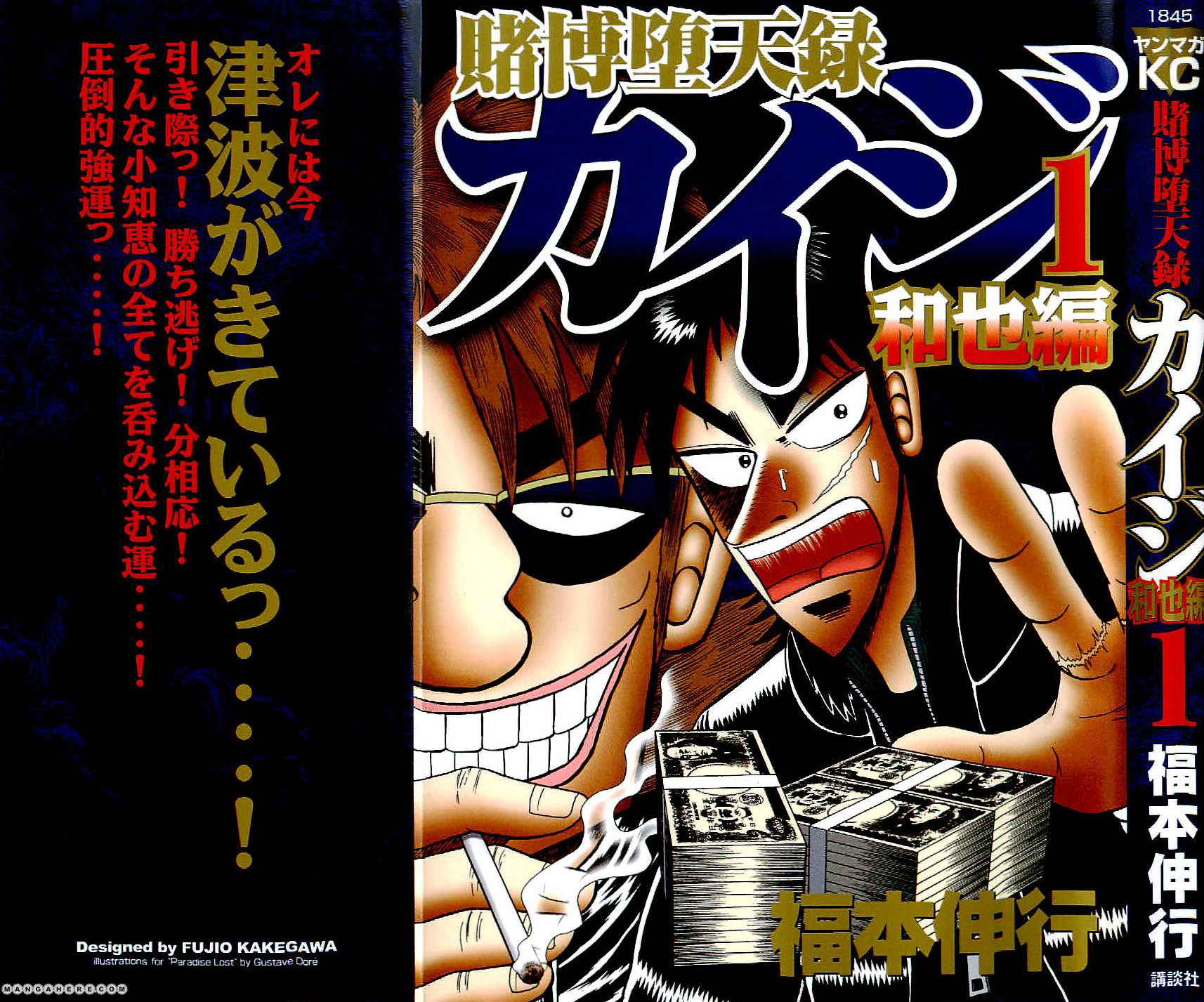 Tobaku Datenroku Kaiji: Kazuyahen 1 Page 1
