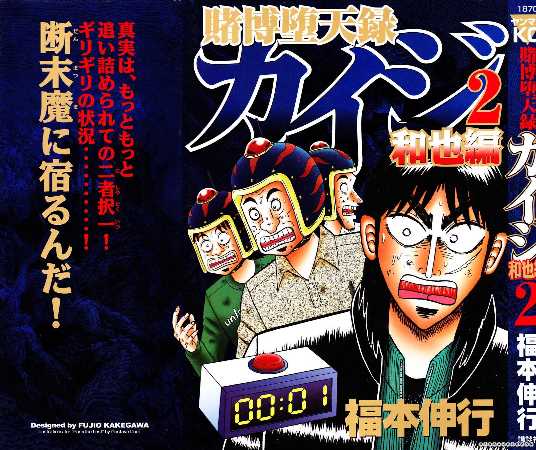 Tobaku Datenroku Kaiji: Kazuyahen 11 Page 1
