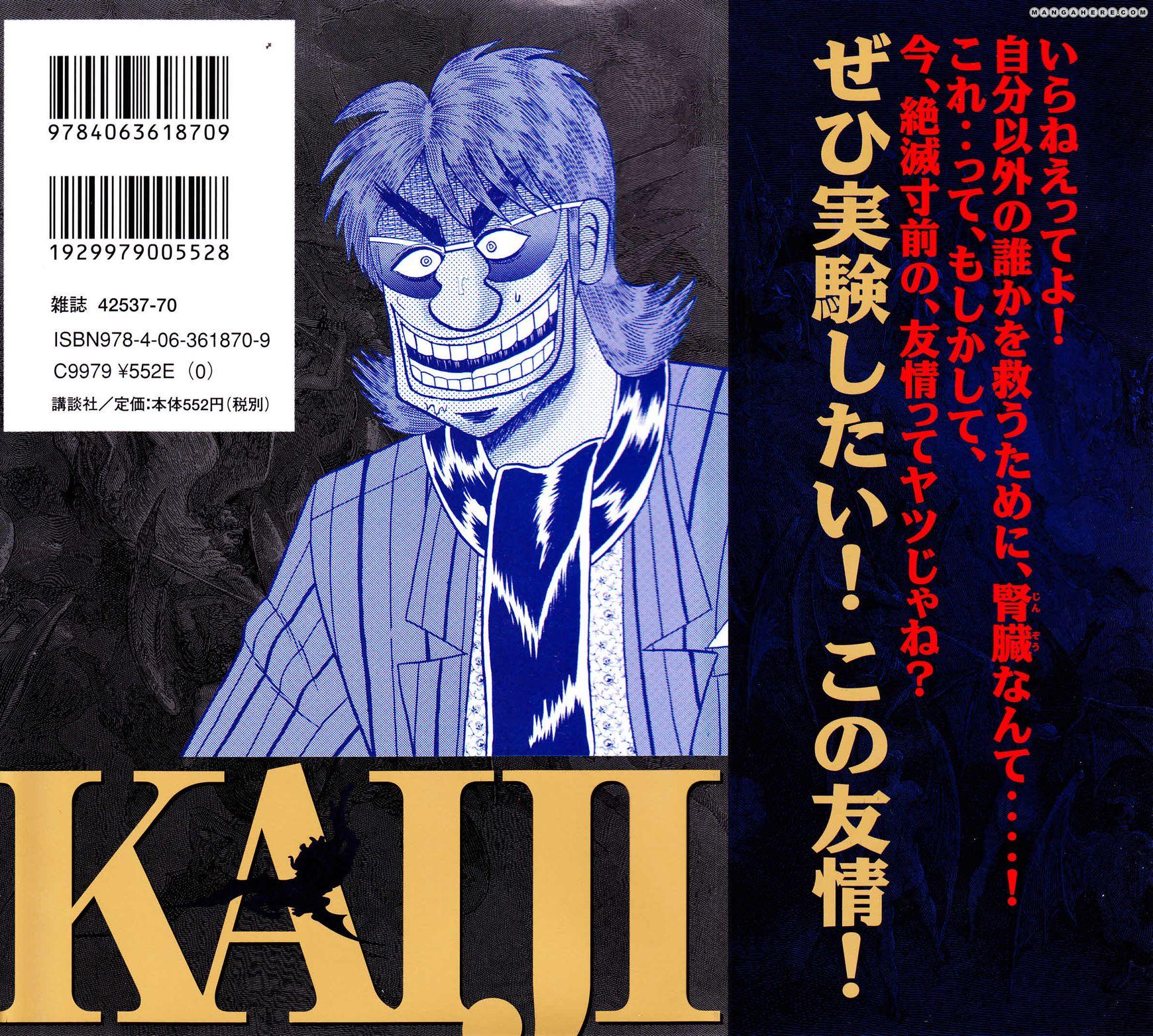 Tobaku Datenroku Kaiji: Kazuyahen 11 Page 2