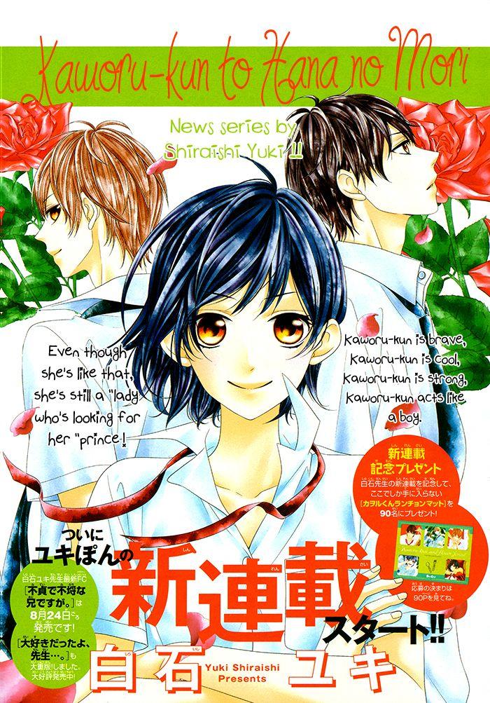 Kaoru-kun to Hana no Mori 1 Page 4
