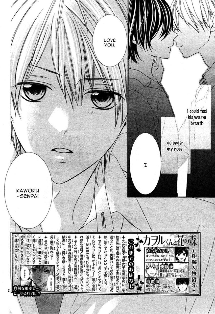 Kaoru-kun to Hana no Mori 3 Page 2