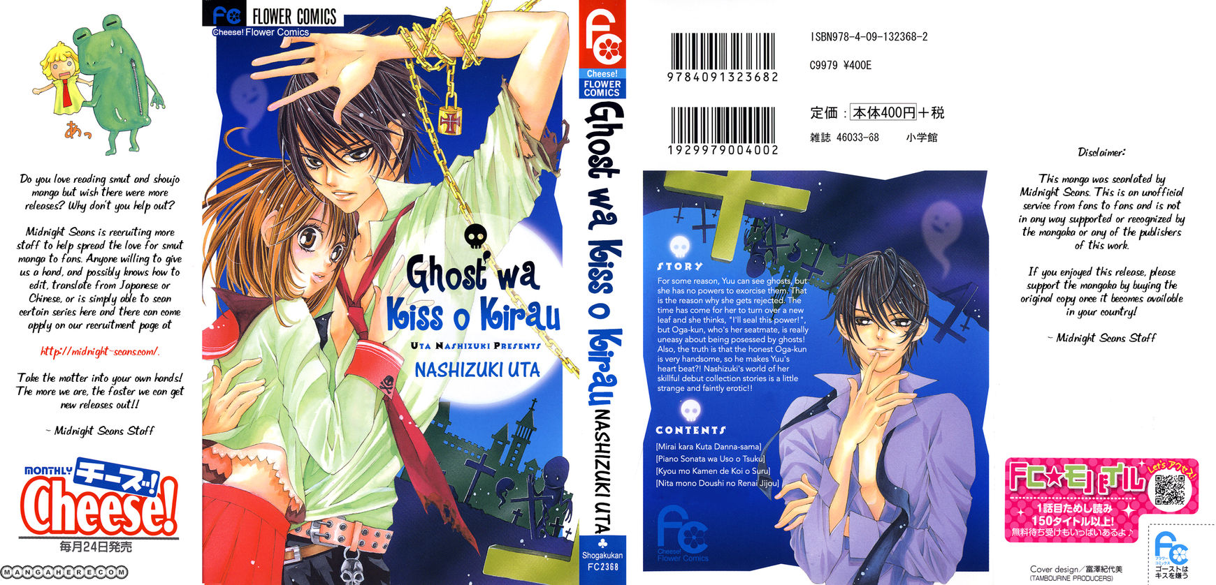 Ghost wa Kiss o Kirau 1 Page 3