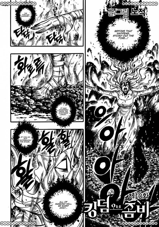 Kingdom of Zombie 10 Page 1