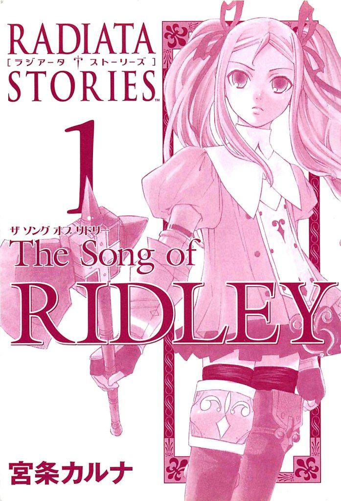 Radiata Stories - The Song of Ridley 1 Page 1