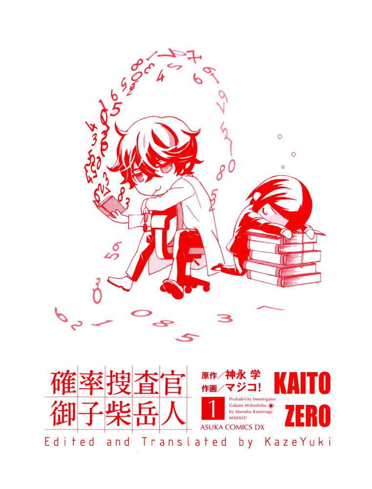 Kakuritsu Sousakan Mikoshiba Gakuto 1 Page 1