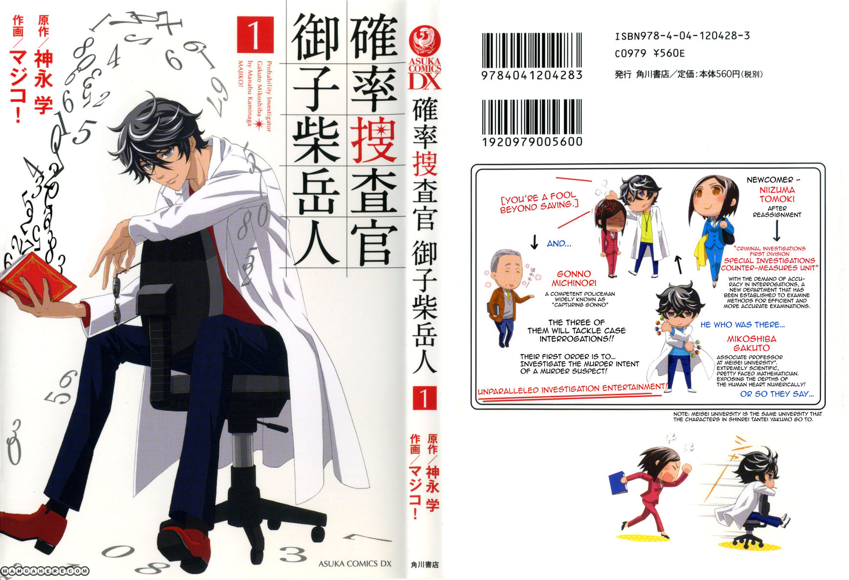Kakuritsu Sousakan Mikoshiba Gakuto 1 Page 2