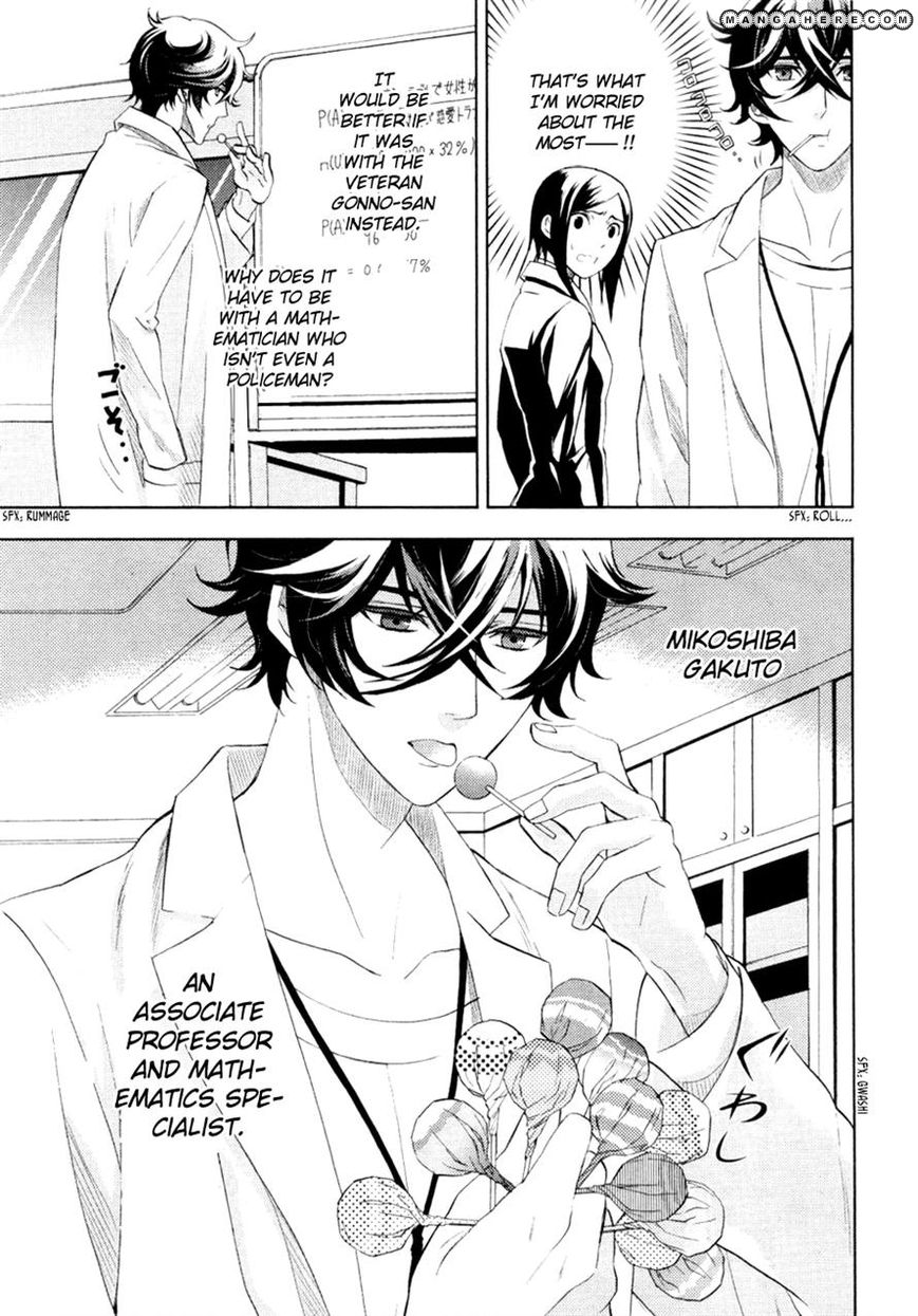 Kakuritsu Sousakan Mikoshiba Gakuto 2 Page 4