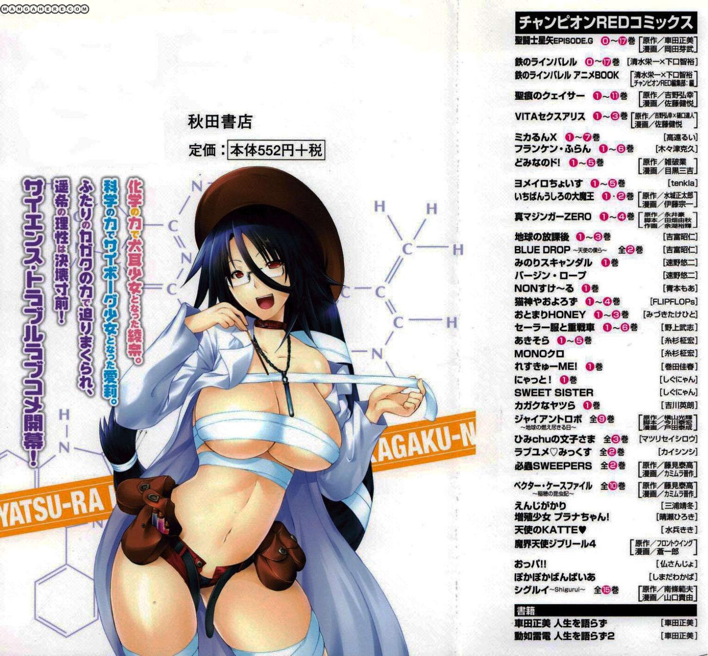 Kagaku na Yatsura 1 Page 2