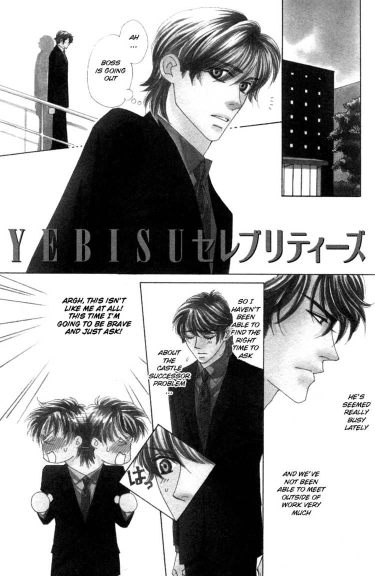 Yebisu Celebrities 19 Page 1