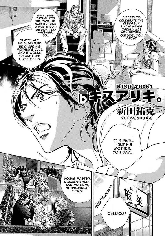 Kiss Ariki 7.1 Page 2