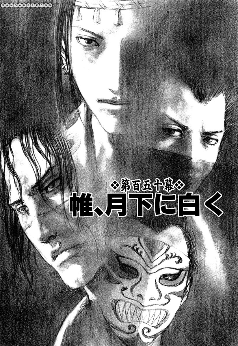 Blade of the Immortal 150 Page 1