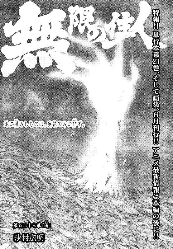 Blade of the Immortal 155 Page 1