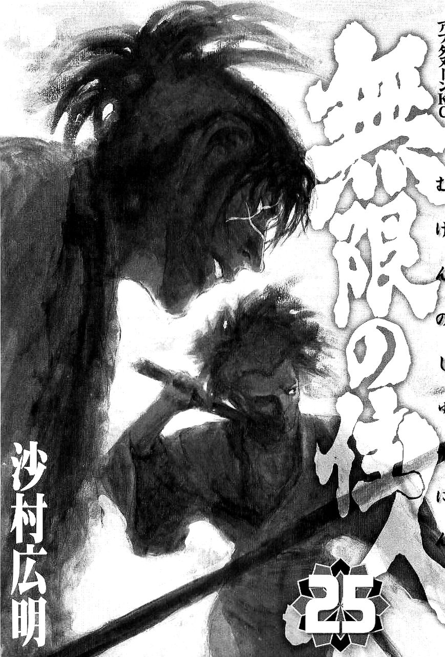 Blade of the Immortal 163 Page 3