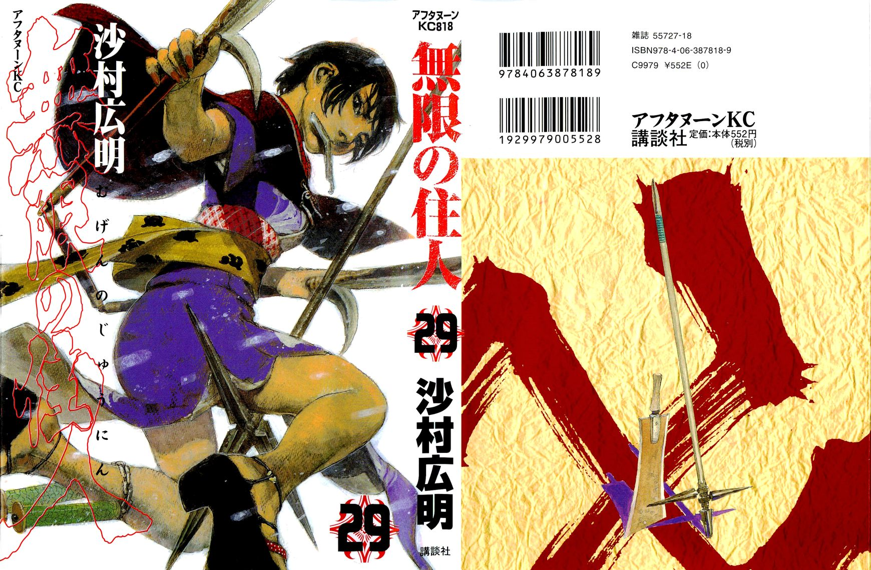 Blade of the Immortal 204 Page 1