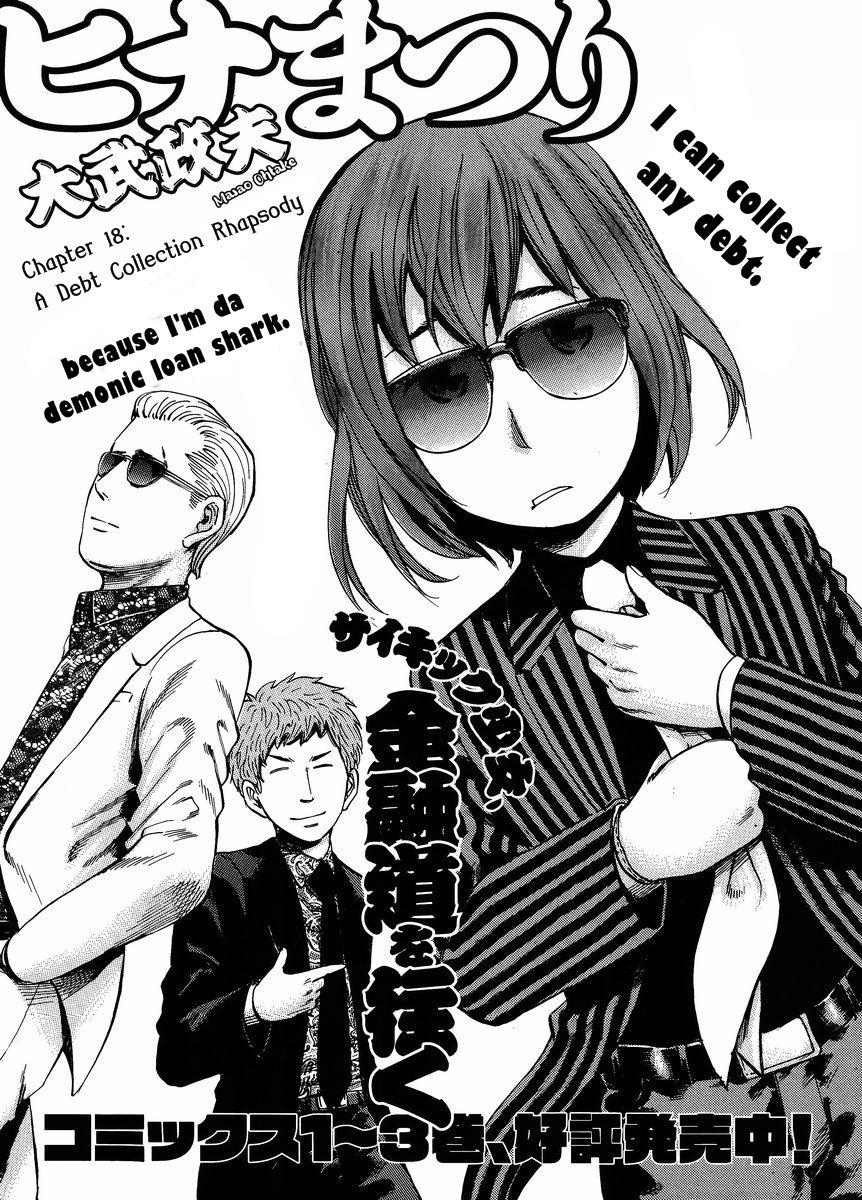 Hinamatsuri 18 Page 1