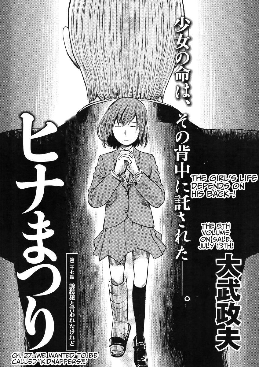 Hinamatsuri 27 Page 2