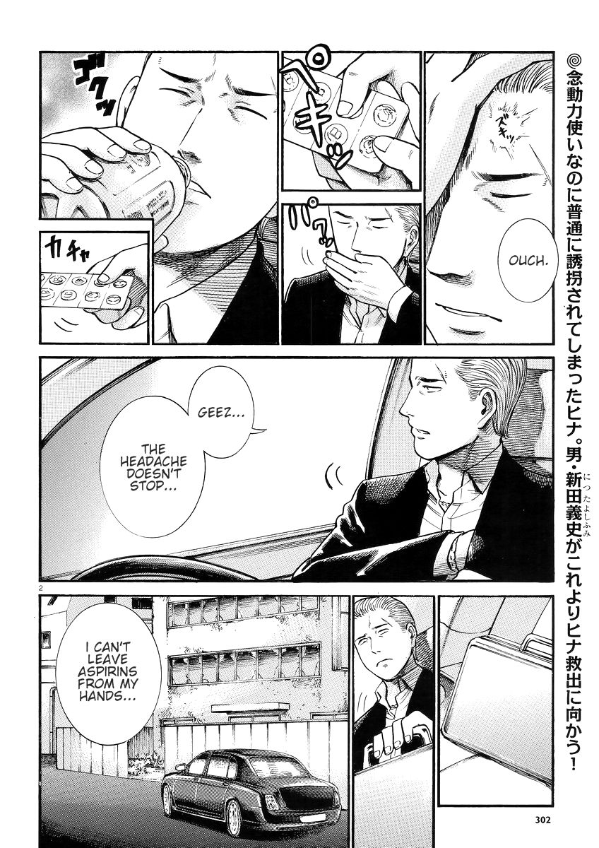 Hinamatsuri 27 Page 3