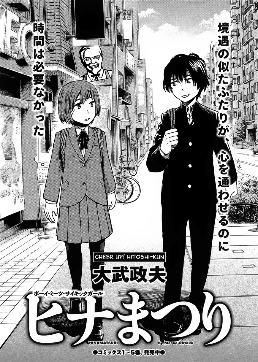 Hinamatsuri 30 Page 1