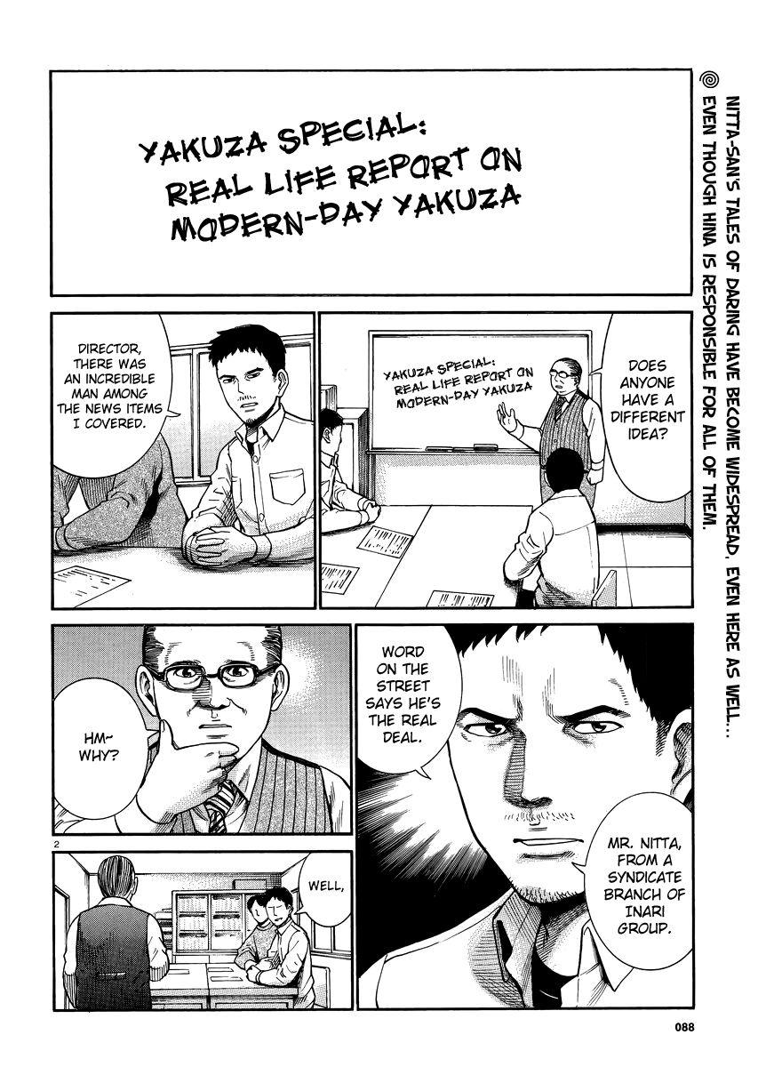 Hinamatsuri 32 Page 2